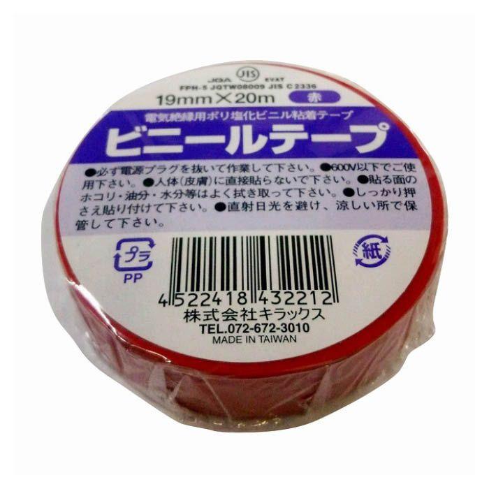 ビニールテープ 赤 19mm×20m