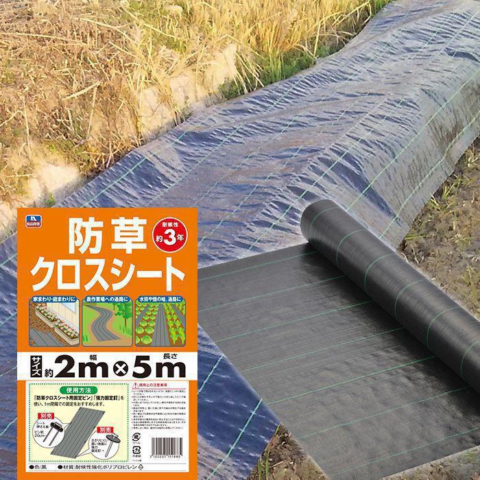 防草クロスシート 2x5m