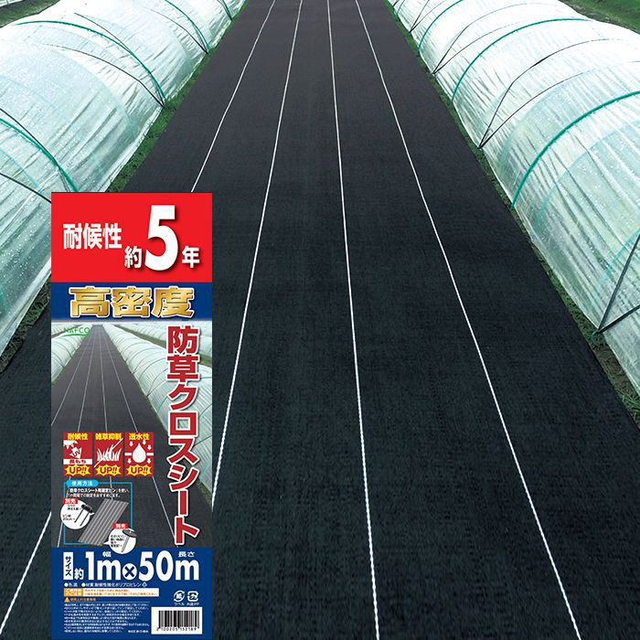 高密度防草クロスシート 1x50m