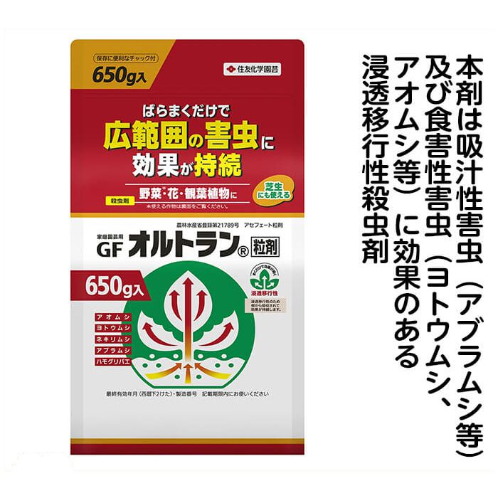 オルトラン粒剤 650G