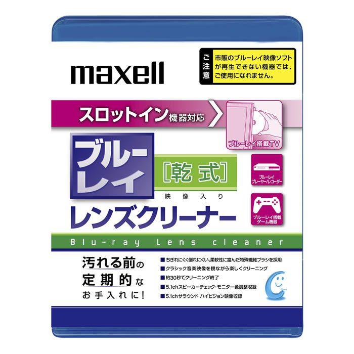 マクセル BDクリーナーSL乾式 BDSL-CLS