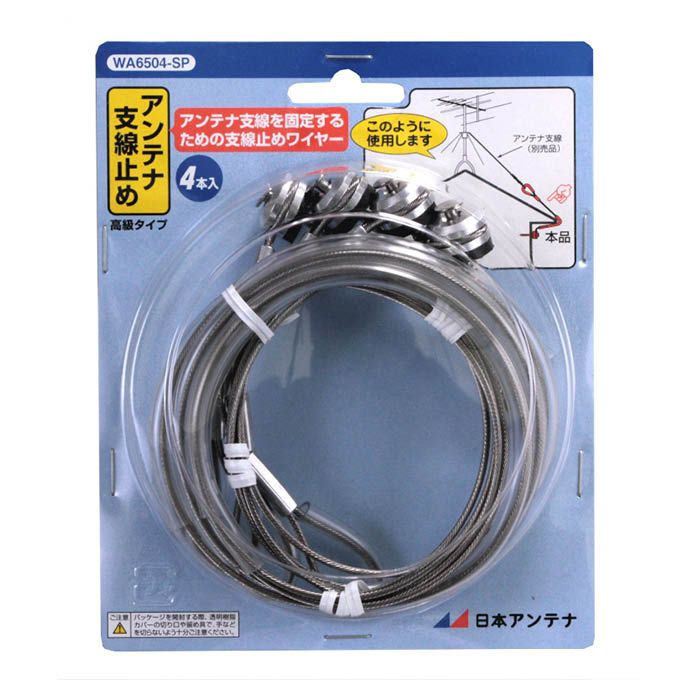 日本アンテナ 支線止金具 WA-6504 SP