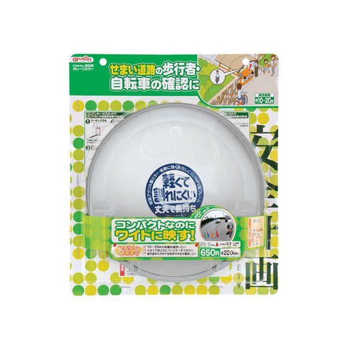 エーモン工業 ガレージミラー(650R 丸) 6605