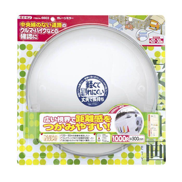 エーモン工業 ガレージミラー(1000R 丸) 6603