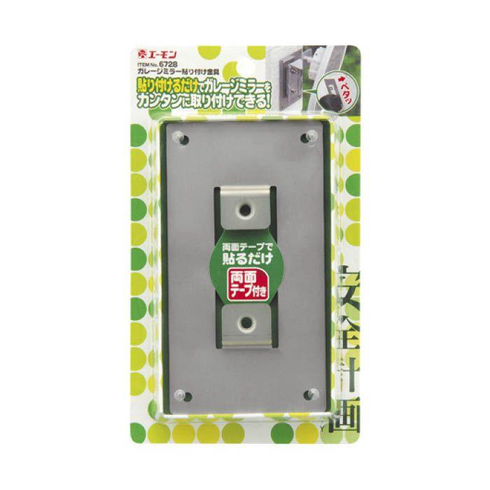 エーモン工業 ガレージミラー貼り付け金具 6728