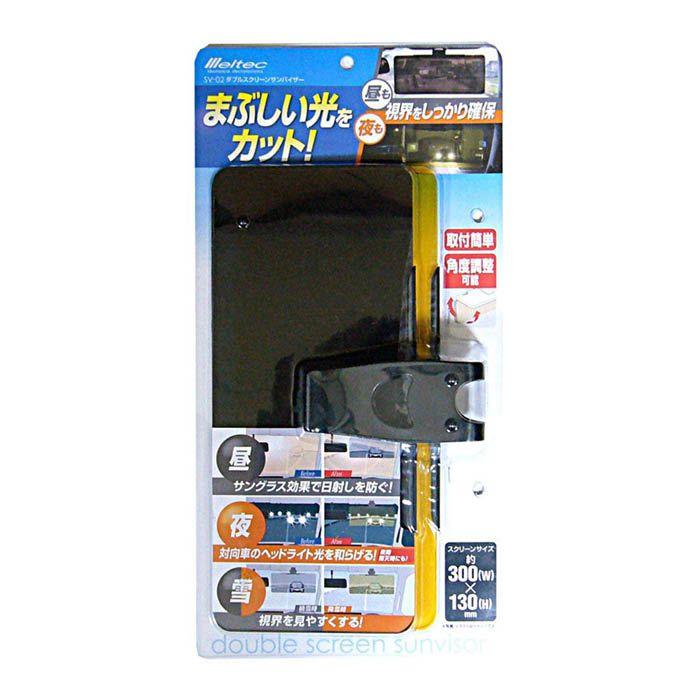 ダイジダブルスクリーンバイザー SV-02