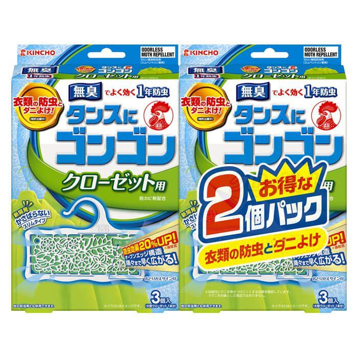 【防虫剤】 金鳥 ゴンゴンクローゼット用 2個パック