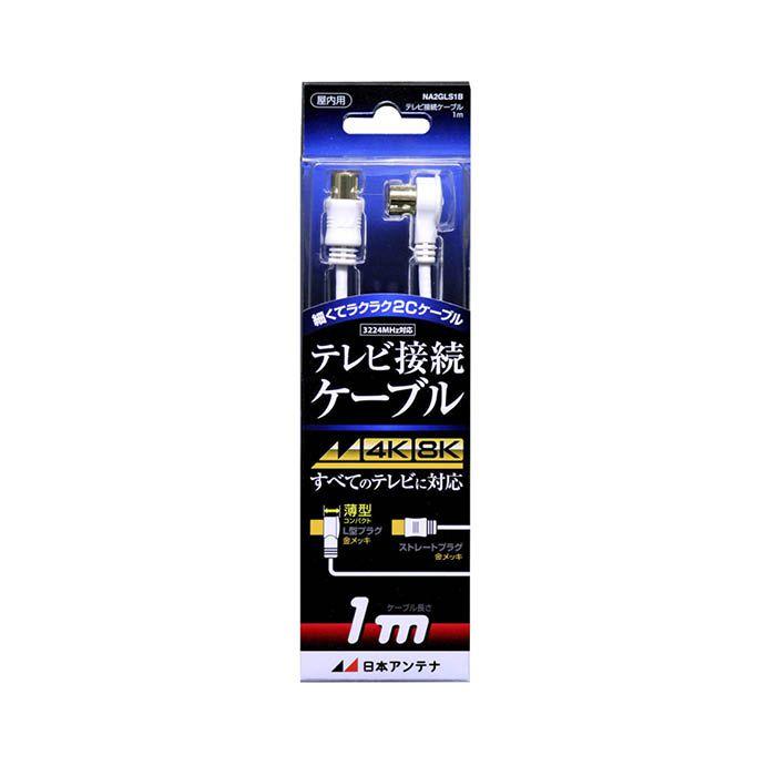 日本アンテナ テレビ接続ケーブル NA2GLS1B