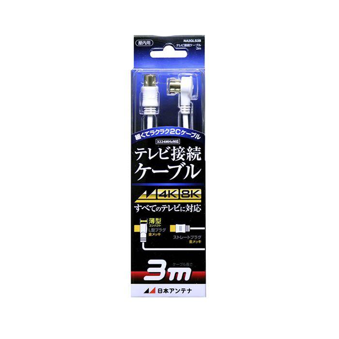 日本アンテナ テレビ接続ケーブル NA2GLS3B