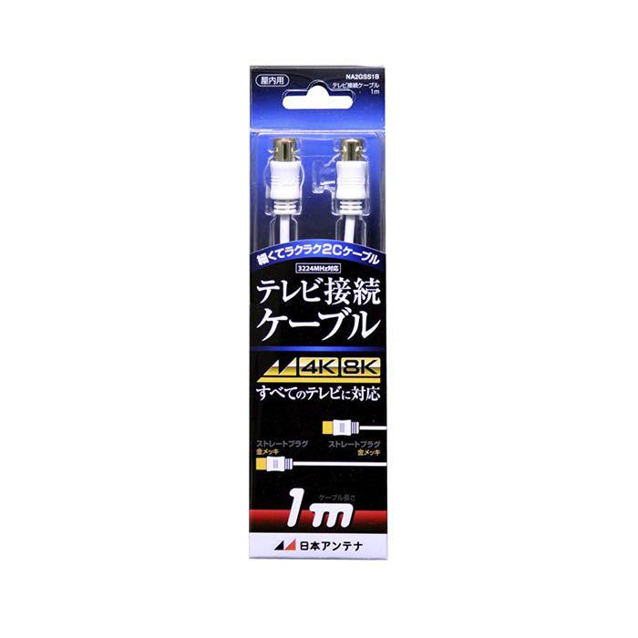 日本アンテナ テレビ接続ケーブル NA2GSS1B
