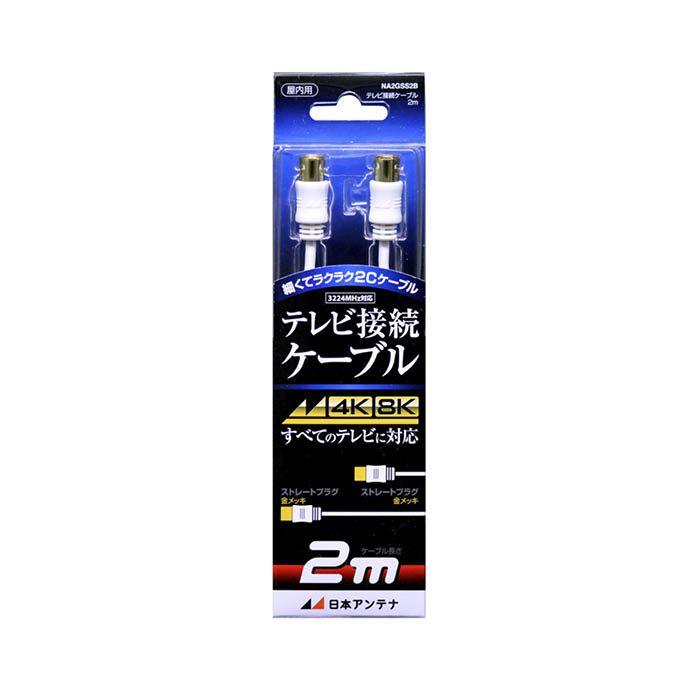 日本アンテナ テレビ接続ケーブル NA2GSS2B