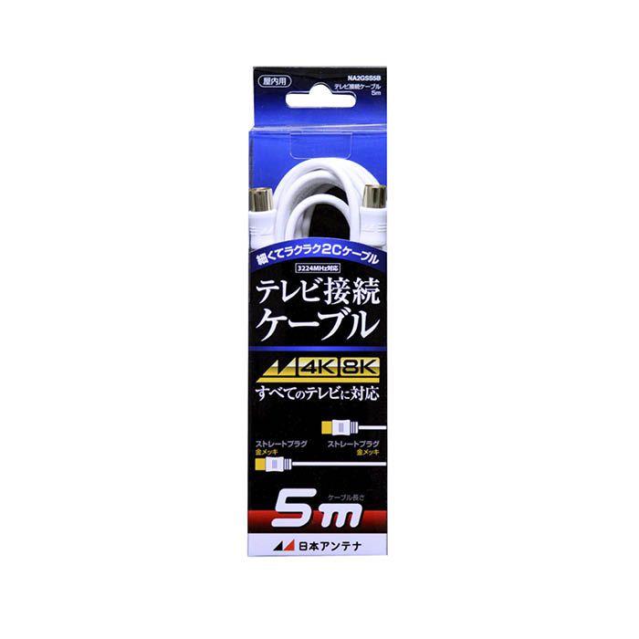 日本アンテナ テレビ接続ケーブル NA2GSS5B