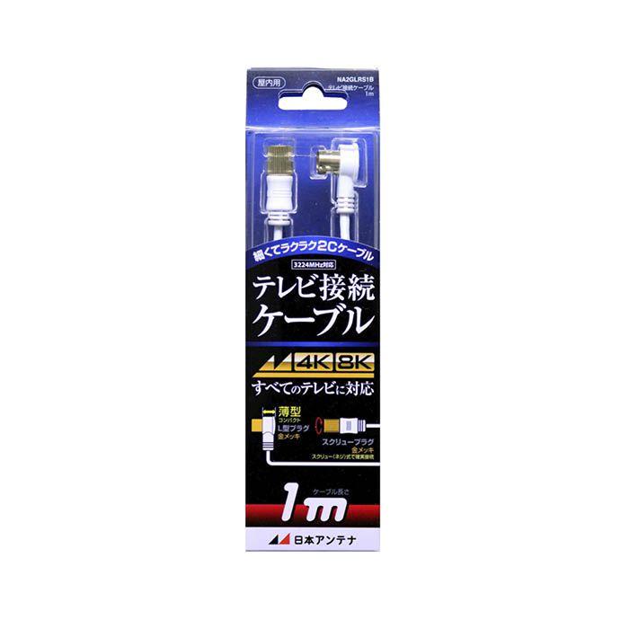 日本アンテナ テレビ接続ケーブル NA2GLRS1B