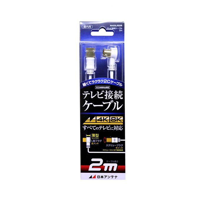 日本アンテナ テレビ接続ケーブル NA2GLRS2B