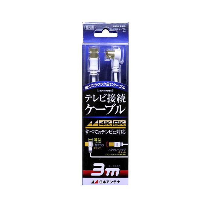 日本アンテナ テレビ接続ケーブル NA2GLRS3B