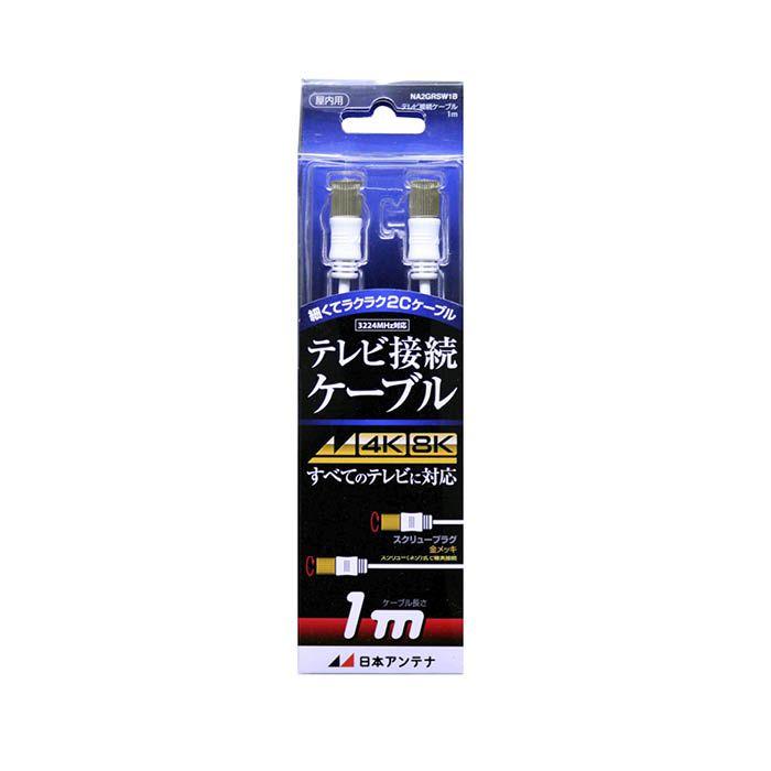 日本アンテナ テレビ接続ケーブル NA2GRSW1B