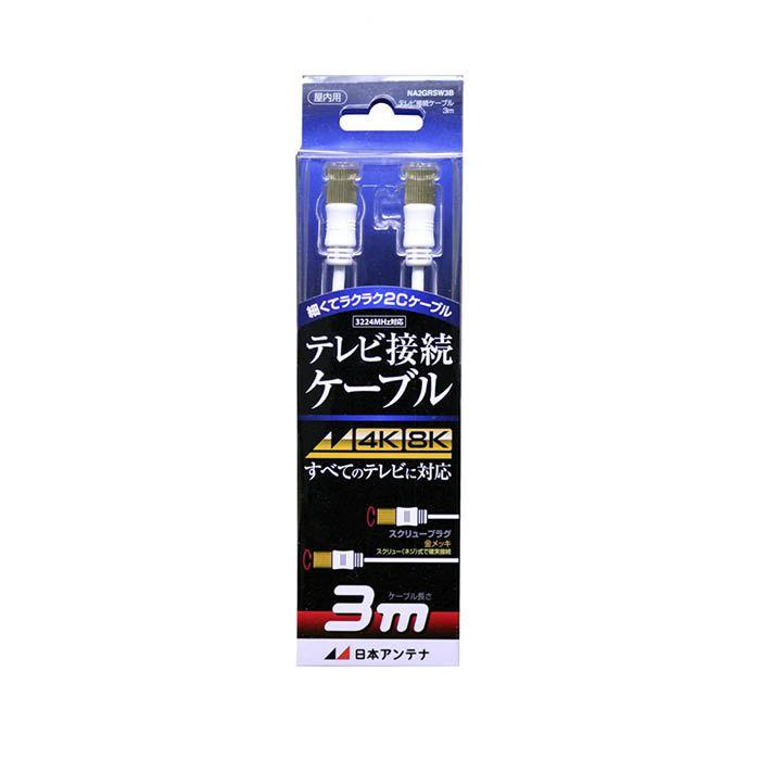 日本アンテナ テレビ接続ケーブル NA2GRSW3B