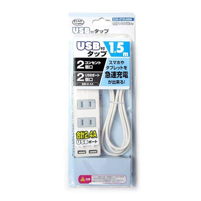 USBポート付タップ SK-2T2USB-W