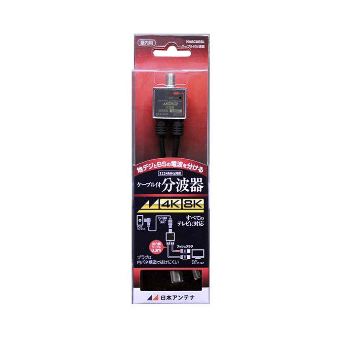 日本アンテナ ケーブル付分波器 NASCUESL