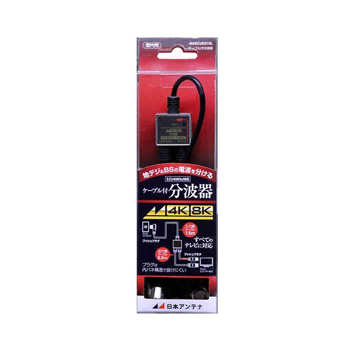日本アンテナ ケーブル付分波器 NASCUES15L