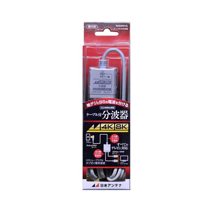 日本アンテナ ケーブル付分波器 NASUES15L