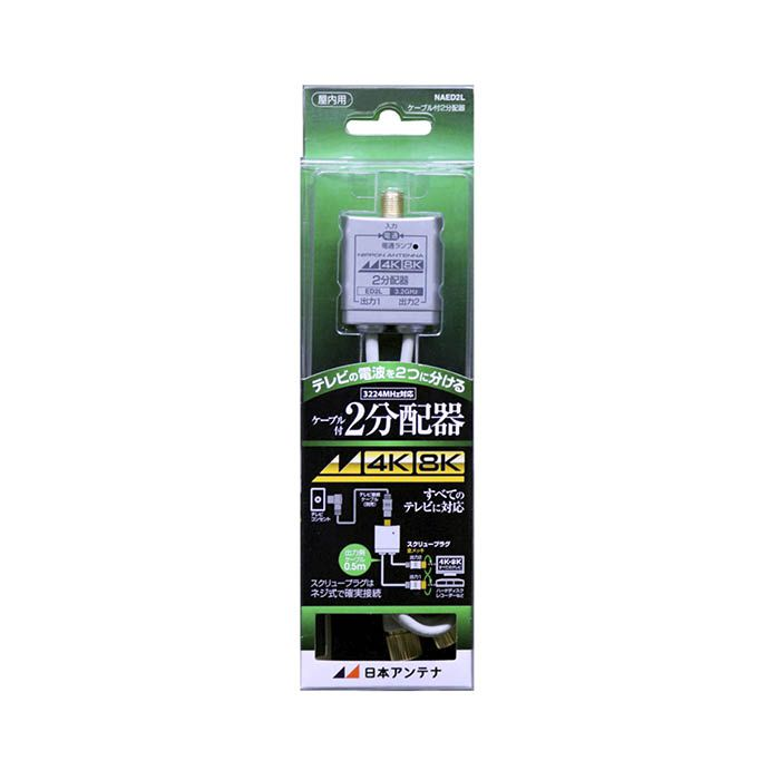 日本アンテナ ケーブル付分配器 NAED2L