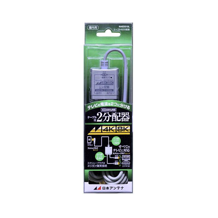 日本アンテナ ケーブル付分配器 NAED215L