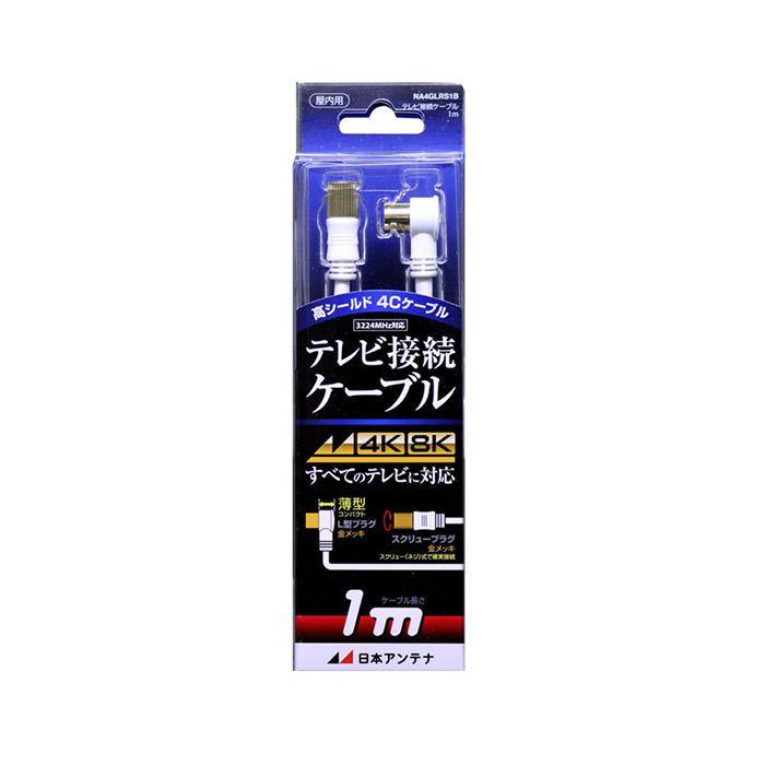 日本アンテナ テレビ接続ケーブル NA4GLRS1B
