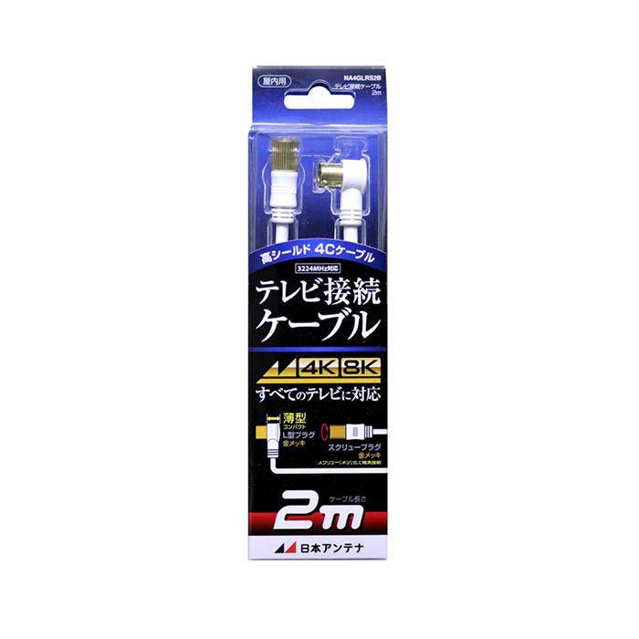 日本アンテナ テレビ接続ケーブル NA4GLRS2B