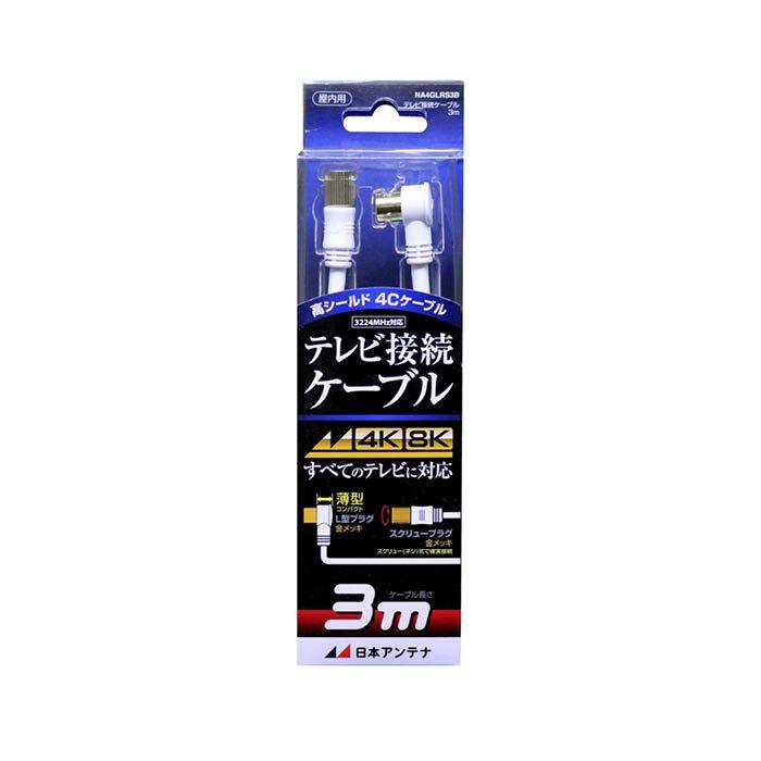 日本アンテナ テレビ接続ケーブル NA4GLRS3B