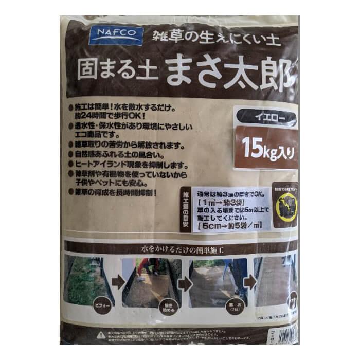 (★)固まる土 まさ太郎 15kg イエロー