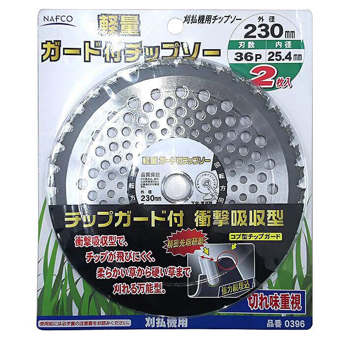 チップガード付チップソー2枚組 230mm×36P
