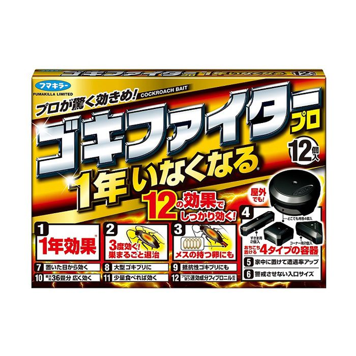 【殺虫剤特集】フマキラー ゴキファイタープロ 12個