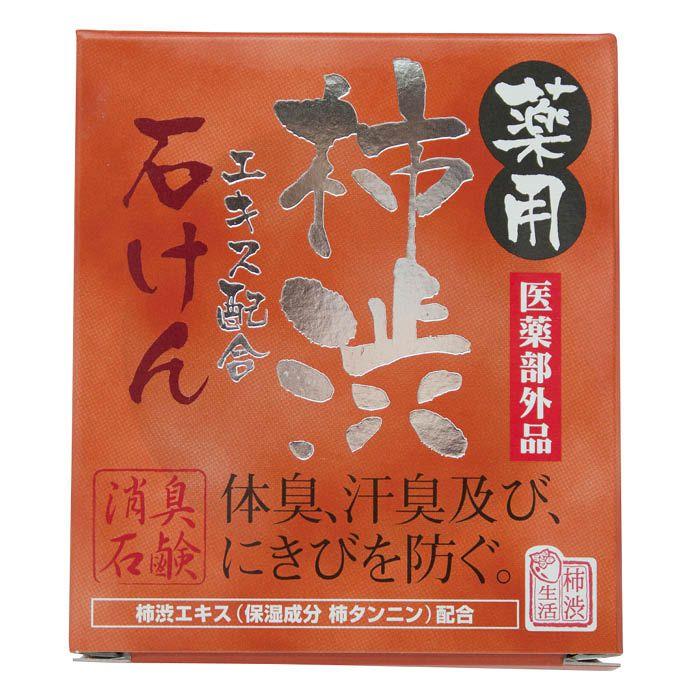 薬用柿渋エキス配合 石けん 100g