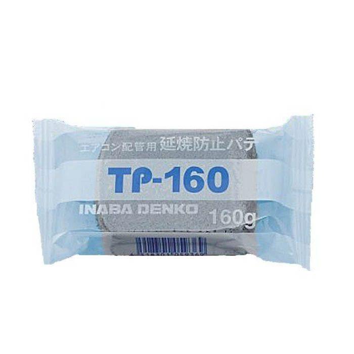 因幡電工 延焼防止パテ TP-160