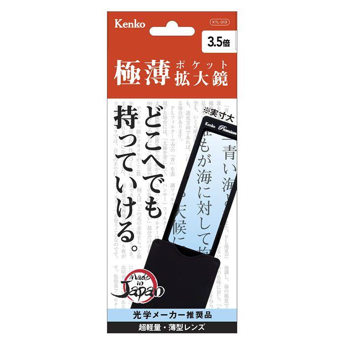 カードルーペポケットタイプ KTL-013