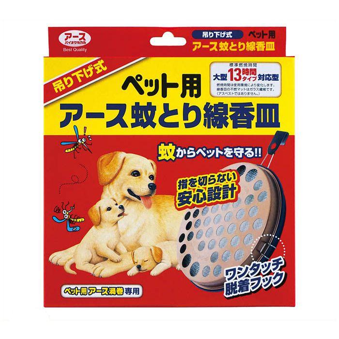 アース・ペット ペット用アース蚊取り線香皿13時間タイプ1機 1器