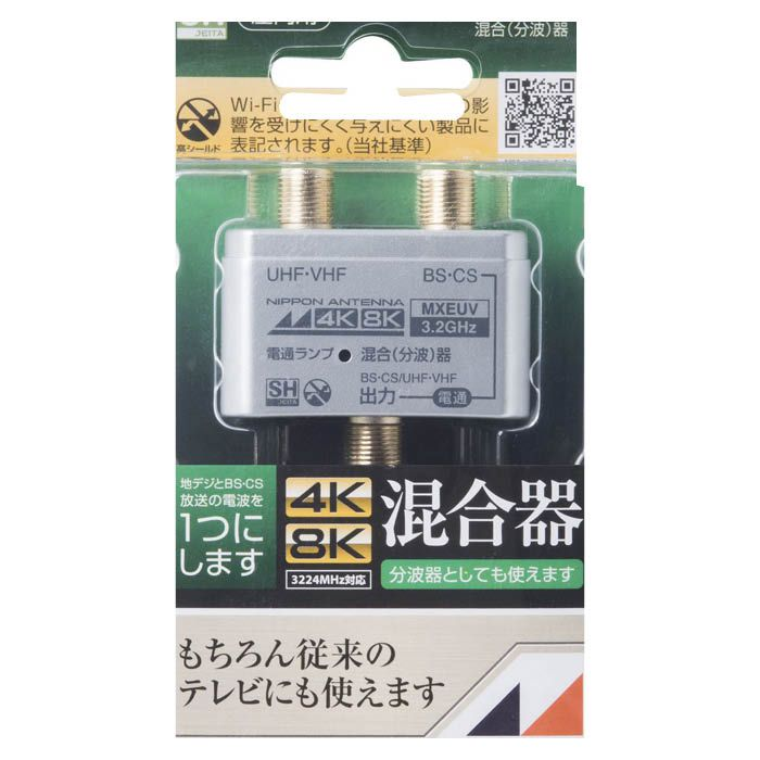 日本アンテナ 屋内用混合分波器 MXEUV