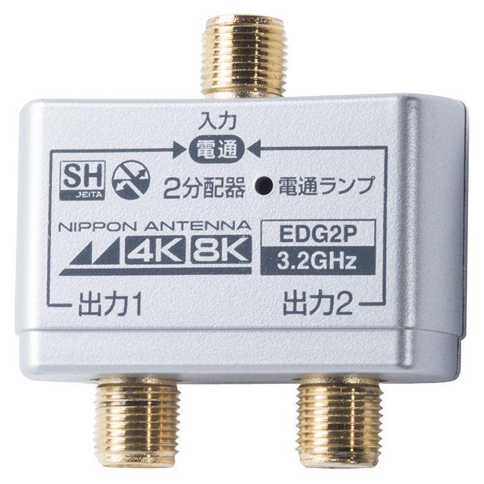日本アンテナ(株) 屋内用全電通2分配器 EDG2P
