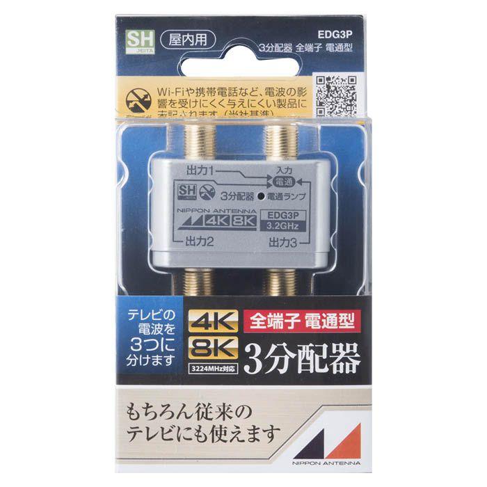 日本アンテナ 屋内用全電通3分配器 EDG3P