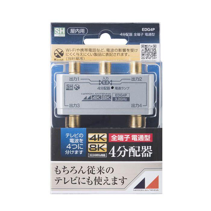 日本アンテナ 屋内用全電通4分配器 EDG4P