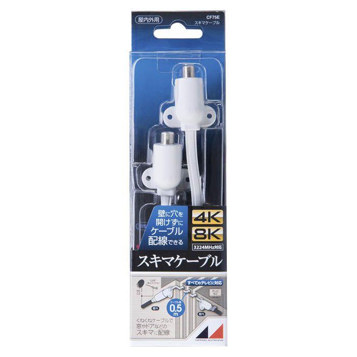 日本アンテナ スキマケーブル CF75E
