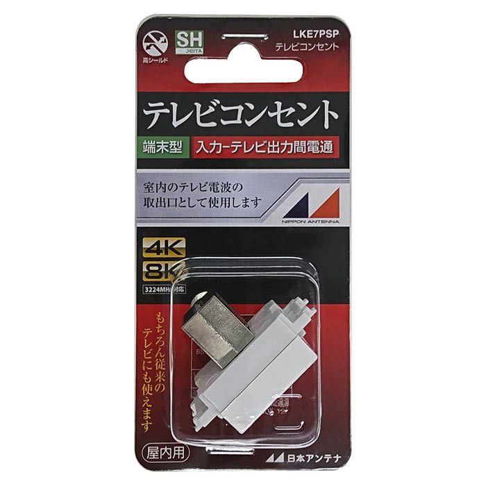日本アンテナ テレビコンセント(端末型) LKE7PSP