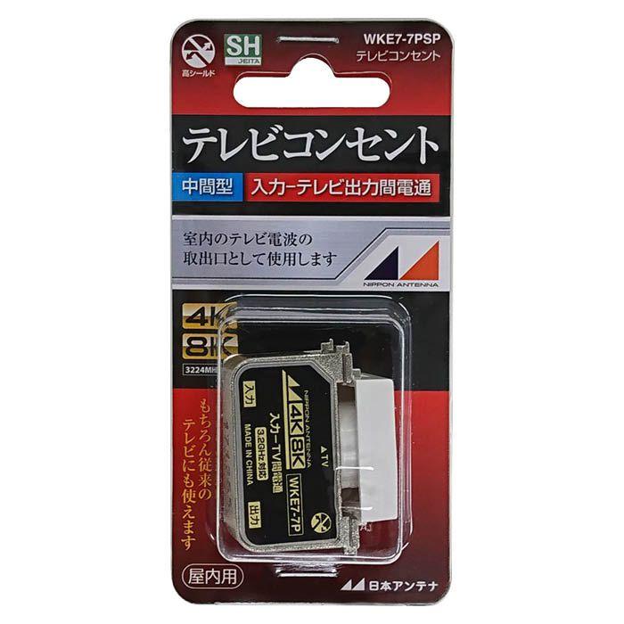 日本アンテナ テレビコンセント(中間型) WKE7-7PSP
