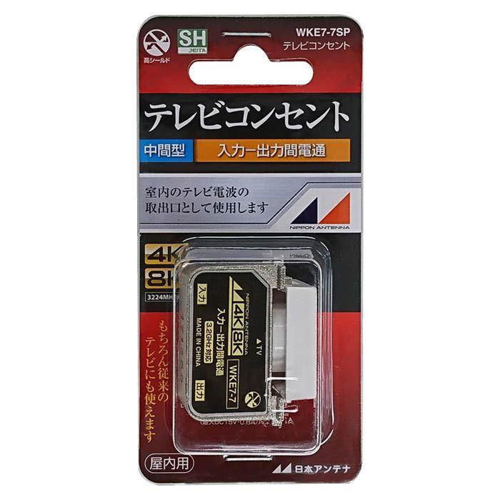 日本アンテナ テレビコンセント(中間型) WKE7-7SP