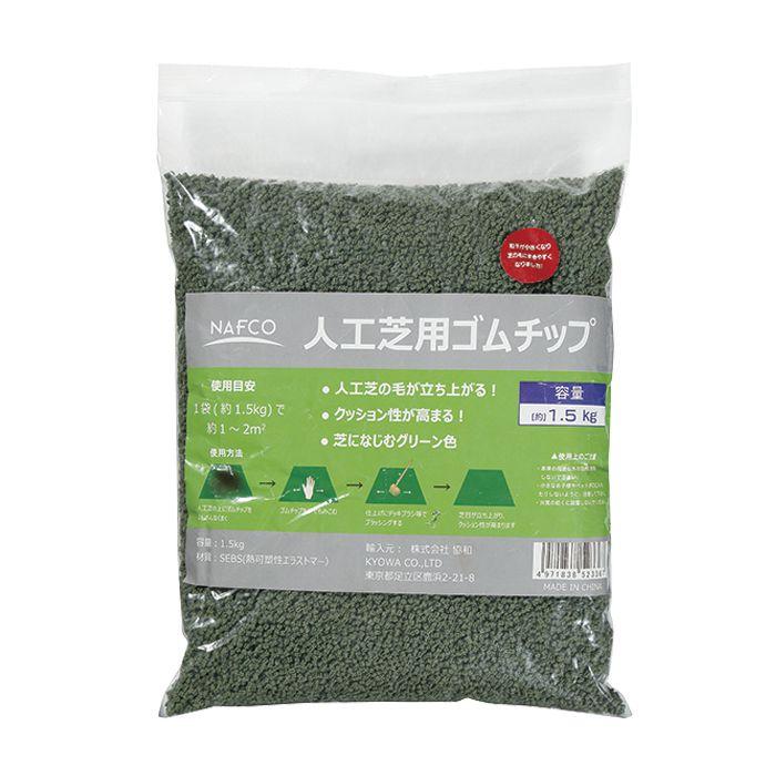 Nゴムチップ人工芝用 1.5Kg