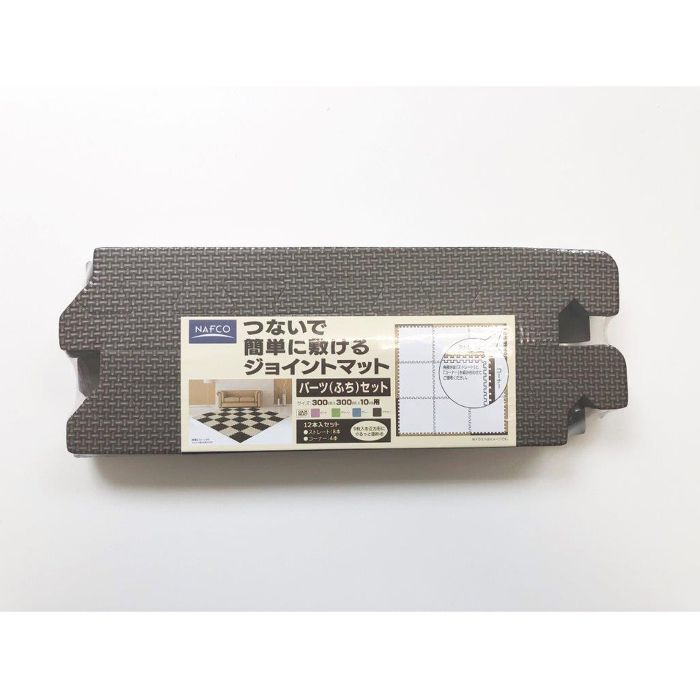 ジョイントマット専用ふちセット 300用 BR (12Pセット)
