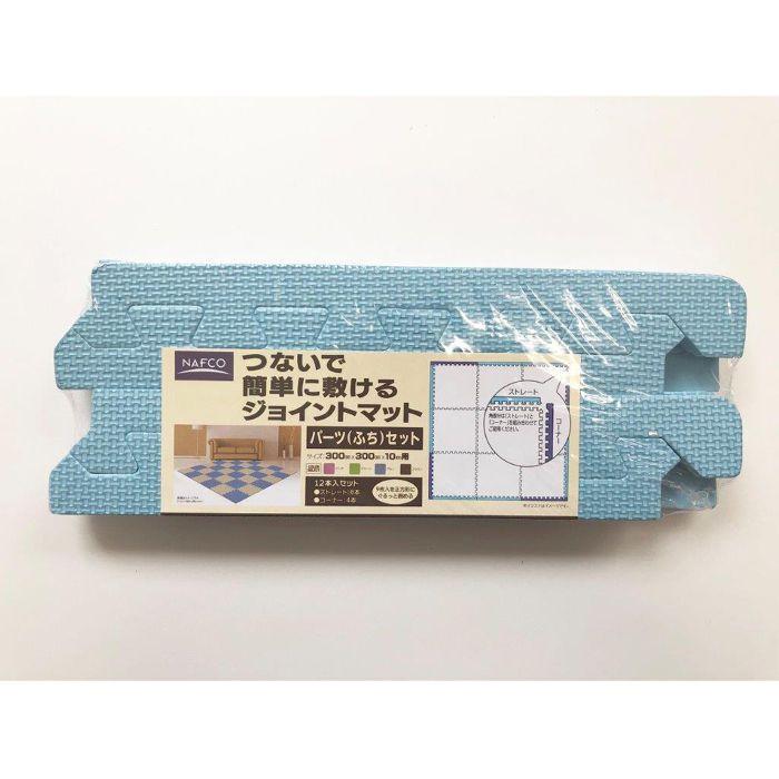 ジョイントマット専用ふちセット 300用 BL(12Pセット)