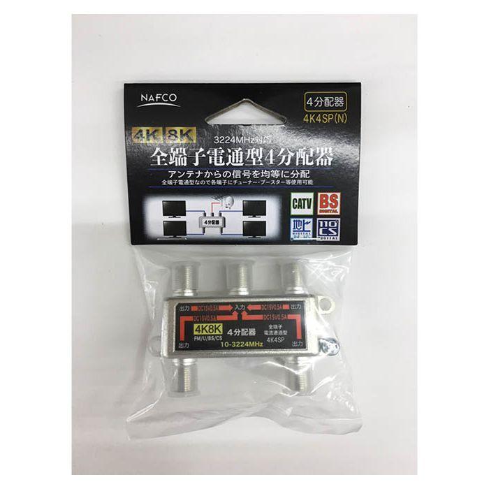 4K8K対応4分配器 4K4SP(N)