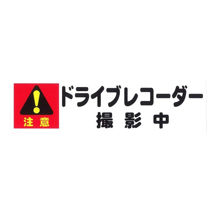 【ドライブレコーダー用品】 トウヨウ ドラレコ用撮影中 小 ステッカー 3427